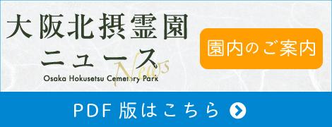 大阪北摂霊園ニュース 園内のご案内 PDFはこちら